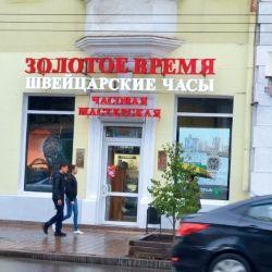 e629adaa714 Победители конкурса магазинов - Золотое время (Иркутск)