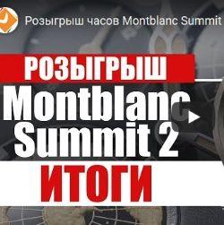 0139216a7f7 «Мои часы» + Montblanc + Youtube   тройная выгода!