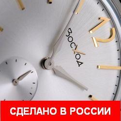 0a059e726944 «ВОСХОД»  стиль космической эпохи. «