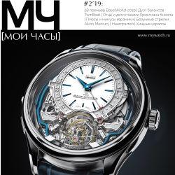 57fae0fed9a Журнал «Мои Часы» получил новый дизайн обложки